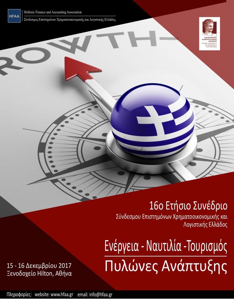 hfaa-2017-poster